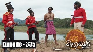 Muthu Kuda | Episode 335 18th May 2018 Thumbnail