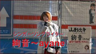 山形県出身のシンガーソングライター 大阪まで出てきて梅田の駅前で歌っ...