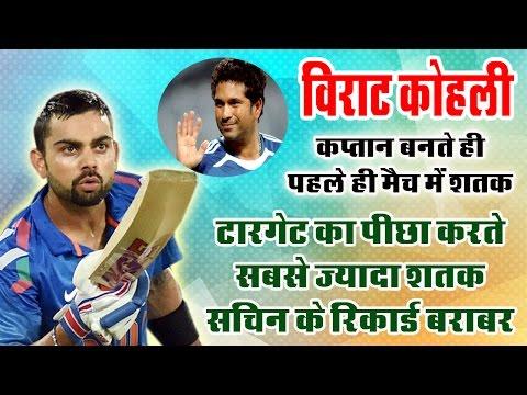 Virat Kohli breaks Sachin Tendulkar's record in 1st match