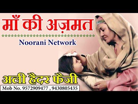 माँ की अज़मत का क्या कहना || Beautiful Naat Shareef Ali Haider Faizi 2017