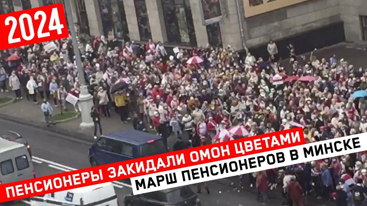 Пенсионеры закидали ОМОН цветами // Марш пенсионеров в Минске