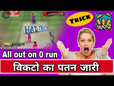 WCC2 में विकटे (clean bowled) लो आसानी से | Trick | Get wickets continuously