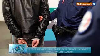В Андреевке задержаны подозреваемые в похищении бизнесмена