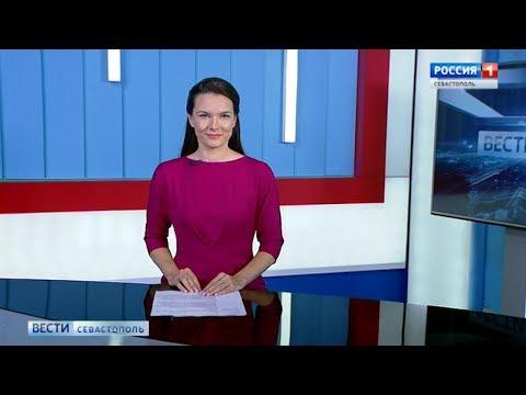 Вести Севастополь 12.08.2019. Выпуск 20:45