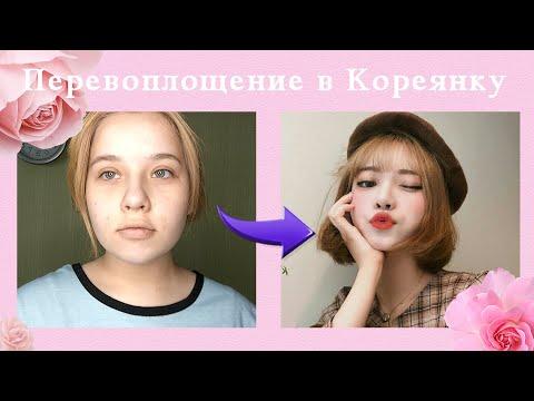 Перевоплощение в Кореянку🌸 Корейский Макияж🌸Korean Makeup