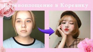 милый КОРЕЙСКИЙ макияж