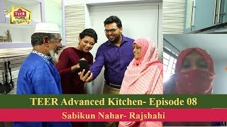TEER Advanced Kitchen| Episode 08 | Sabikun Nahar, Rajshahi