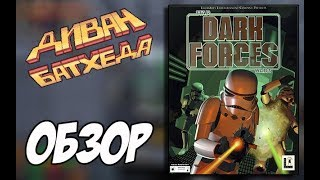 Star Wars: Dark Forces - Диван Батхеда