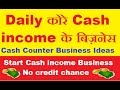 नकद\cashइनकम के बिज़नेस आइडिया|Top12 Best smart business ideas of daily cash income in india,in hindi