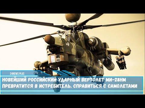 Новейший российский  вертолет Ми-28НМ превратится в истребитель и справиться с самолетами