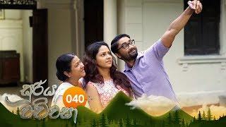 Sooriya Wachchasa | Episode 40 - (2018-10-18) | ITN Thumbnail