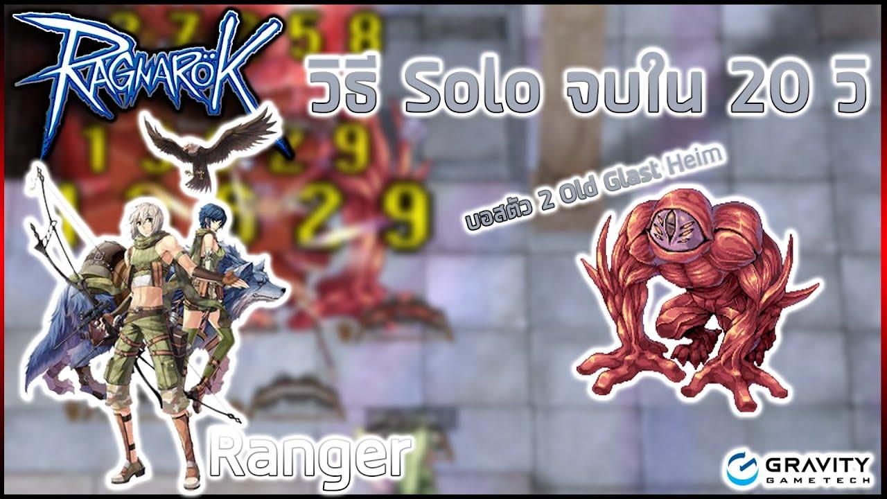 วิธี Soloบอส Old Glast Heim ตัว 2 ภายใน 20 วินาที Ranger   Ragnarok Online Gravity