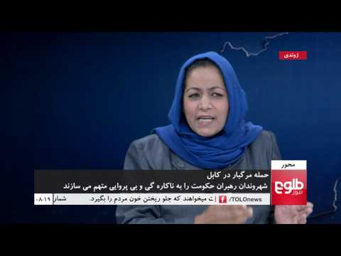 MEHWAR: Kabul's Deadly Blast Discussed With Govt Officials