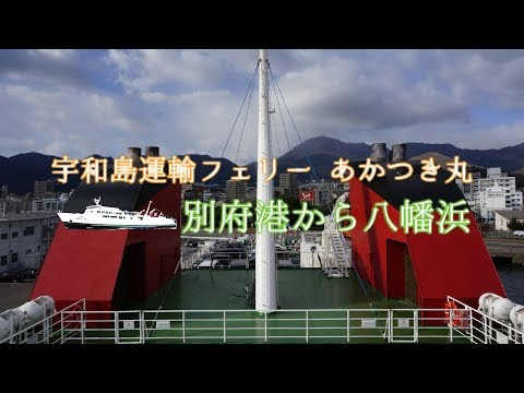 宇和島運輸フェリー あかつき丸 別府港から八幡浜港へ(2018年12月)