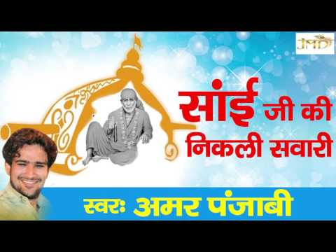 Sai Ji ki Nikali Swari || Beautiful Sai Bhajan || Devotional || Amar Punjabi #Jmd Music & Films
