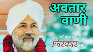 Avtar Bani | Nirankari Mission | सम्पूर्ण अवतार वाणी | Pulkit Kumar