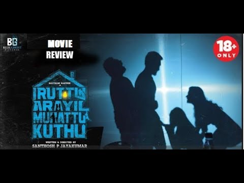 Iruttu Arayil Murattu Kuthu movie review