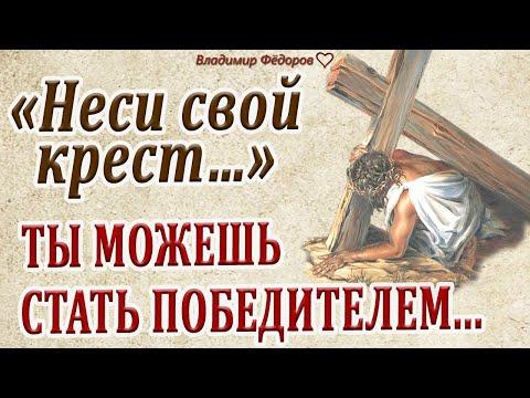 """Неси свой крест..."" (Ирина Самарина-Лабиринт)"