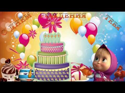 С Днём Рождения ТЕБЯ!!! Весёлое Поздравление от Маши и Медведя! - Приколы видео