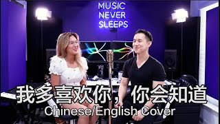 I Like You So Much, You'll Know It (我多喜欢你,你会知道) | Chinese/English Duet