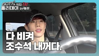 GOT7 Working Eat Holiday in Jeju Trailer 'BEST DRIVER'