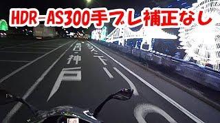 【モトブログ#526】HDR-AS300R撮影テスト④(手ブレ補正なし)【Ninja1000】