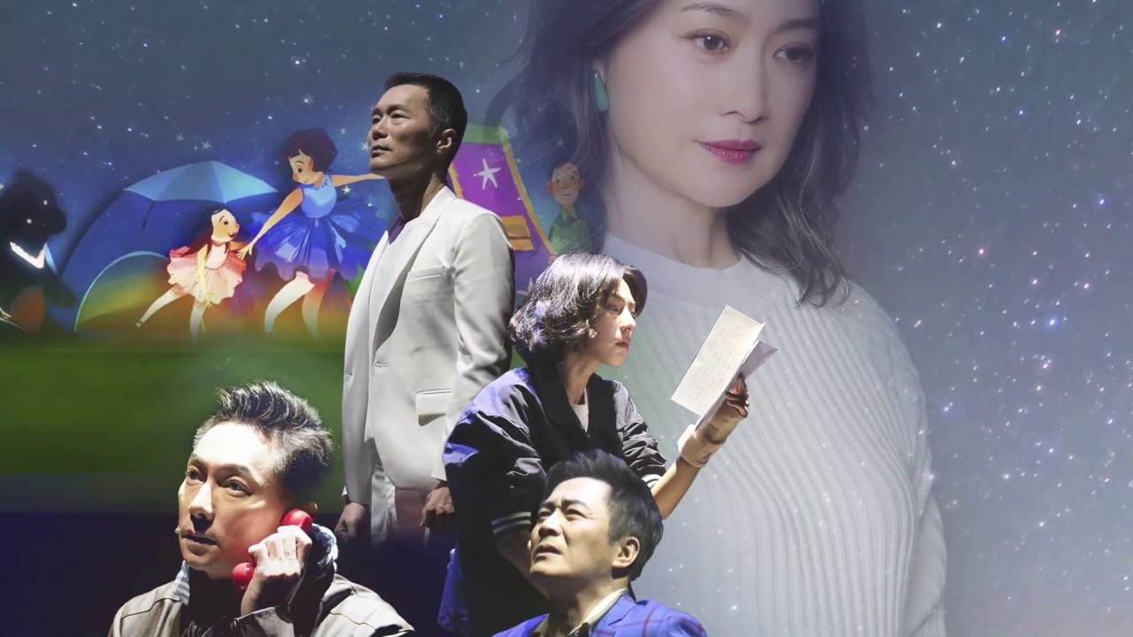 《最後一封情書》感動開加演!3月臺中,4月臺北 - YouTube