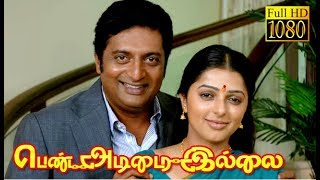 Pen Adimai Illai | Prakash Raj,Bhumika | New Superhit Tamil Movie HD