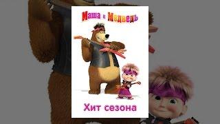 Маша и медведь: Хит сезона