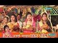 अंजली भारद्धाज - राम लखन संगे सिया - Anjali Bhardwaj Bhojpuri #Chhath Pooja Bhakti Song New