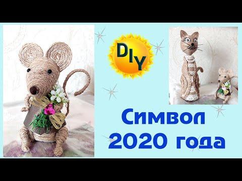 Мышка мальчик из джута. Символ 2020 года. DIY/рукоделие