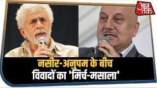 Naseeruddin- Anupam Kher के बीच 'आक्रोश', क्या है विवाद का 'सारांश' ?