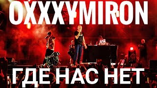 Download Oxxxymiron – Где нас нет | Booking Machine Festival 2019 | Концертоман Mp3 and Videos