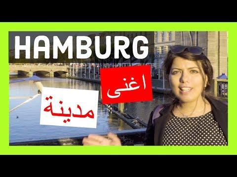 تعرف على اسرار وخفايا هامبورغ. اغنى مدينة في المانيا