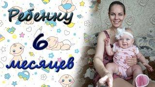 Ребенку 6 месяцев | Развитие | Умелки