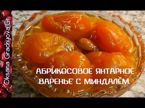 Абрикосовое янтарное  варенье