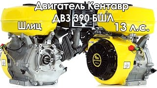 Бензиновый двигатель Кентавр ДВЗ 390 БШЛ (13 л.с.)(, 2016-11-15T09:34:27.000Z)