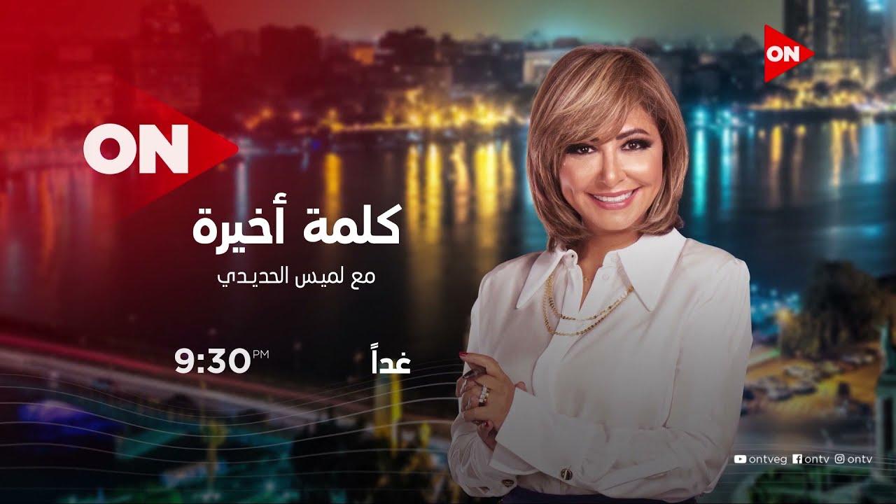 حوارات مع نجمات السينما والدراما المصرية من الجونة في كلمة أخيرة غدا الساعة 9:30 مساء فقط على #ON  - نشر قبل 14 ساعة