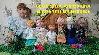 СЕСТРИЦА АЛЁНУШКА И БРАТЕЦ ИВАНУШКА Русская народная сказка для детей  A fairy tale for children