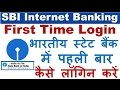 Sbi Internet Banking First Time Login In Hindi - Sbi Online Banking video