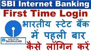 vuclip SBI Internet Banking First Time Login in Hindi - SBI Online Banking
