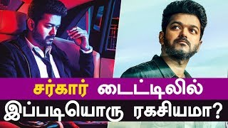Ennavoru Plan Sarkar Title Secrets Revealed! | Thalapathy | Vijay
