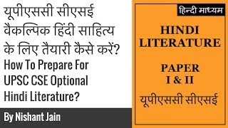 How To Prepare For UPSC CSE Optional - Hindi Literature by Nishant Jain