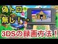 أغنية 新ゲーム実況者にオススメ!偽トロ無しで3DSを高画質に録画する方法を紹介!【3DS実況方法】