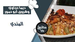 المندي - ديما حجاوي وشروق أبو حمور