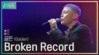 [올댓뮤직 All That Music] 골든 (Golden) - Broken Record
