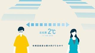 ルームエアコン「霧ヶ峰きもちいいのつくりかた04暑がりさんと寒がりさん夏篇」【三菱電機公式】