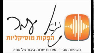 שיר מהאחיות לבר המצווה- מש' אסייד-גיבור של אמא
