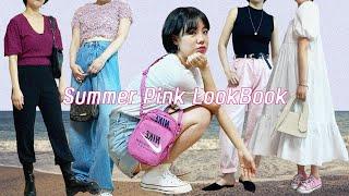 여름대비 핑크룩북!! | summer pink look…