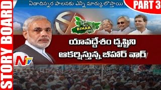 Bihar Assembly Elections 2015 | PM Modi Vs CM Nitish Kumar | Story Board | Part 3 | NTV